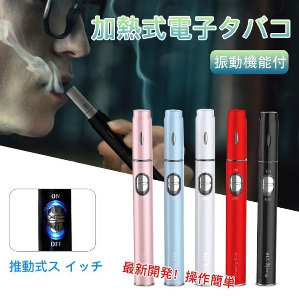 電子タバコ iqos