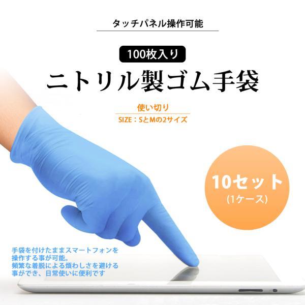 【10セット】100枚入 ゴム手袋 使い切り ニトリル手袋 パウダー無し 左右兼用 薄手 ブルー