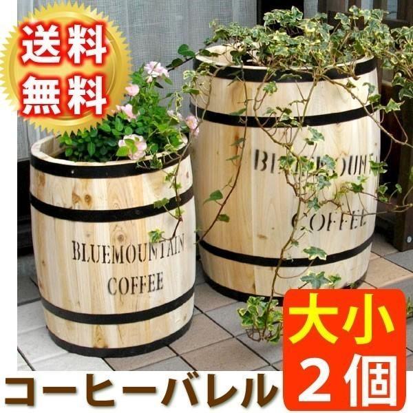 プランター 鉢植え 植木鉢 おしゃれ コーヒーバレル 大小2個セット 屋外 ガーデン|happyconnect