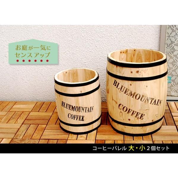 プランター 鉢植え 植木鉢 おしゃれ コーヒーバレル 大小2個セット 屋外 ガーデン|happyconnect|02