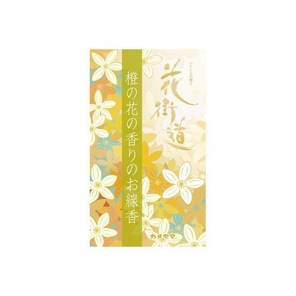 カメヤマ ハナカイドウ 花街道だいだいの花の香りのお線香 〔×3点セット〕〔送料無料〕