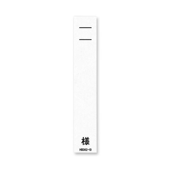 リヒトラブ カラーネームカードHB354用 ホワイト HB362-10 1パック(100枚) 〔×30セット〕〔送料無料〕