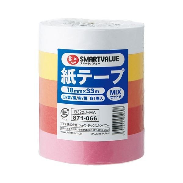 スマートバリュー 紙テープ〔色混み〕5色セットA B322J-MA〔×100セット〕〔送料無料〕