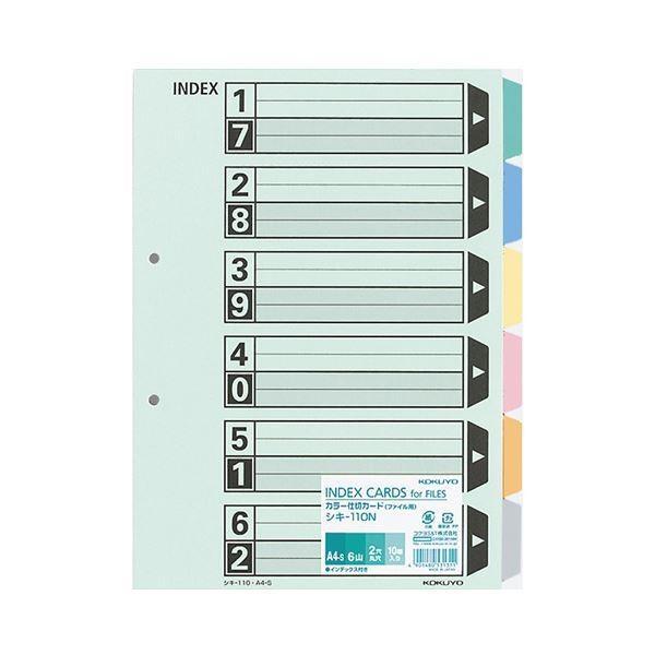 コクヨ カラー仕切カード(ファイル用・6山見出し) A4タテ 2穴 6色+扉紙 シキ-110N 1パック(10組) 〔×10セット〕〔送料無料〕