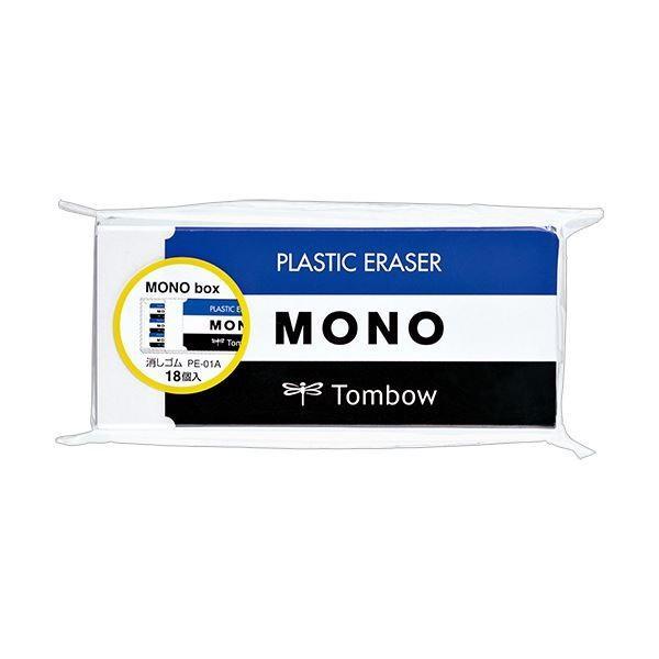トンボ鉛筆MONO消しゴム(PE-01A) JHA-061 1箱(18個) 〔×10セット〕〔送料無料〕
