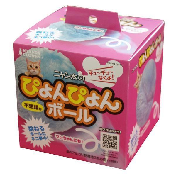 CT-289 ぴょんぴょんボール〔×5セット〕(猫用おもちゃ)〔送料無料〕
