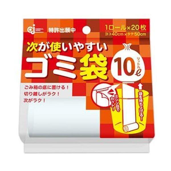 ケミカルジャパン 次が使いやすいゴミ袋10L HD-504N 1本(20枚)〔×50セット〕〔送料無料〕