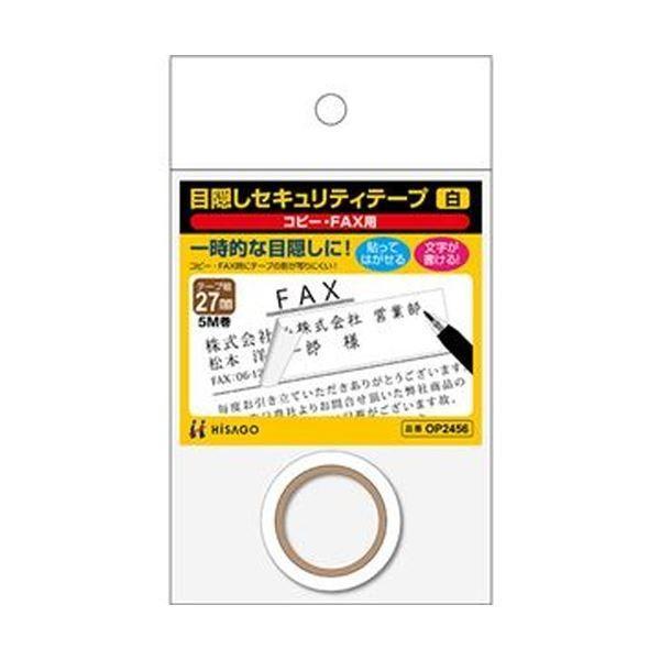 ヒサゴ 目隠しセキュリティテープ27mm巾 5m 白(コピー・FAX用)OP2456 1巻〔×20セット〕〔送料無料〕