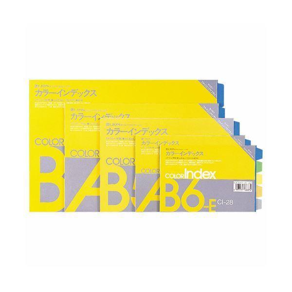 ライオン事務器 カラーインデックス B5ヨコ 2穴 5色5山+扉紙 C1-24 1パック(2組) 〔×20セット〕〔送料無料〕