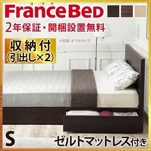 フランスベッド ベッド シングル マットレス付き 収納  日本製 ゼルト スプリングマットレス グリフィン|happyconnect