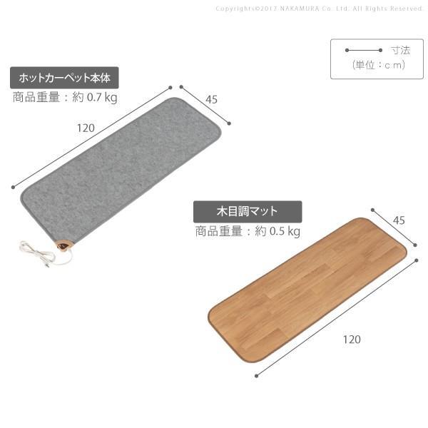 キッチンマット ホットカーペット カバー 120 おしゃれ 木目調 すべり止め 45×120cm 日本製 〔コージー〕