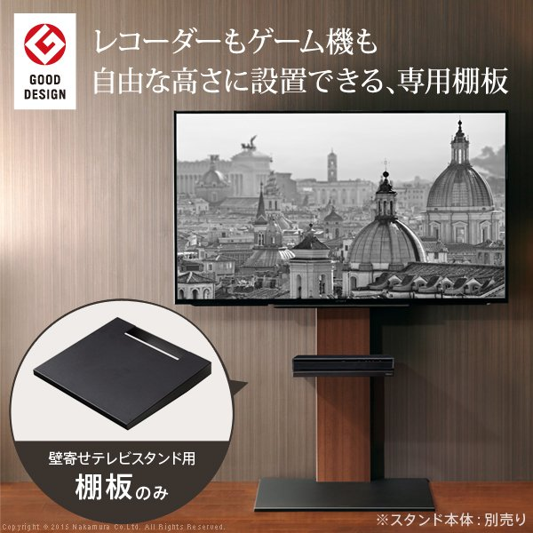 テレビ台 テレビラック 壁よせTVスタンド 専用棚板 テレビスタンド|happyconnect|04
