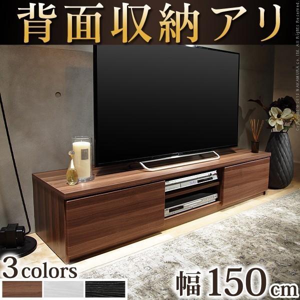 テレビ台 テレビボード ローボード 150 収納 おしゃれ 収納付き 木製 コンパクト 背面収納 配線収納〔ステラ〕|happyconnect