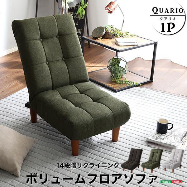 ソファ 一人掛け ハイバック 座椅子 リクライニング おしゃれ 脚付き フロアソファ ポケットコイル Quario-クアリオ-|happyconnect