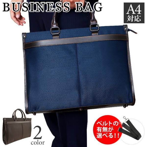 ビジネスバッグ メンズ ビジネス トートバッグ 就活 鞄 カバン リクルートバッグ ショルダー 2WAY A4 ベルト有無 メール便不可|happyexp