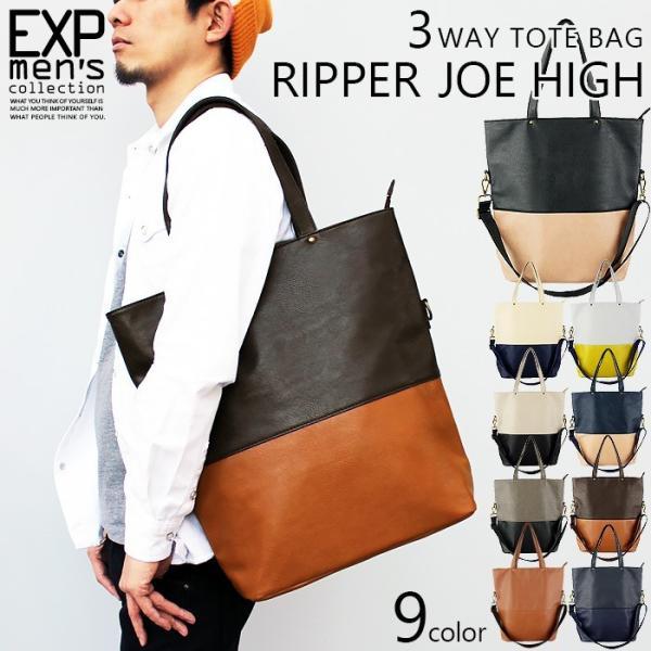 トートバッグ メンズ トート バッグ トートバック 2WAY 3WAY 大きめ RIPPER JOE メール便不可|happyexp