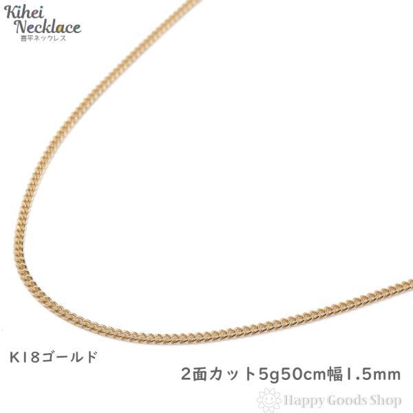 18金 喜平 ネックレス 2面 5g 50cm 引輪 ゴールド メンズ レディース チェーン K18 18k 造幣局検定マーク刻印入 キヘイ kihei