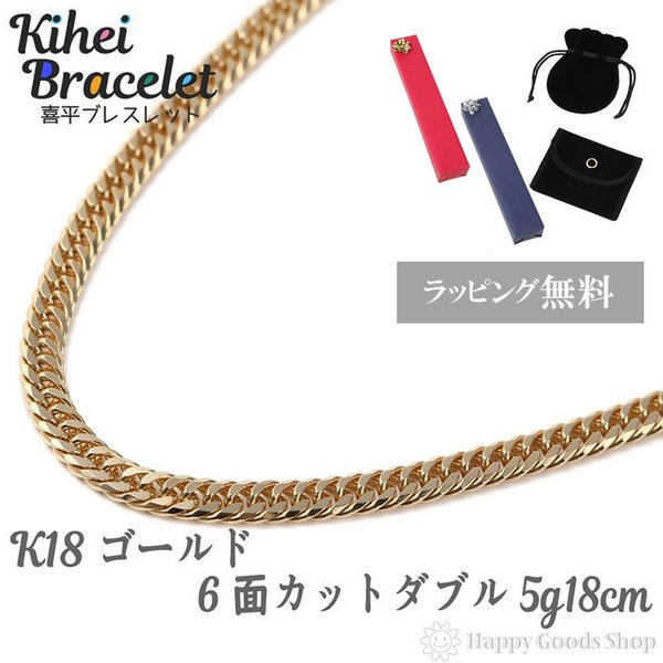 18金 喜平 ブレスレット 6面 ダブル 5g 18cm 中留 ゴールド メンズ レディース チェーン K18 18k 造幣局検定マーク刻印入 キヘイ kihei