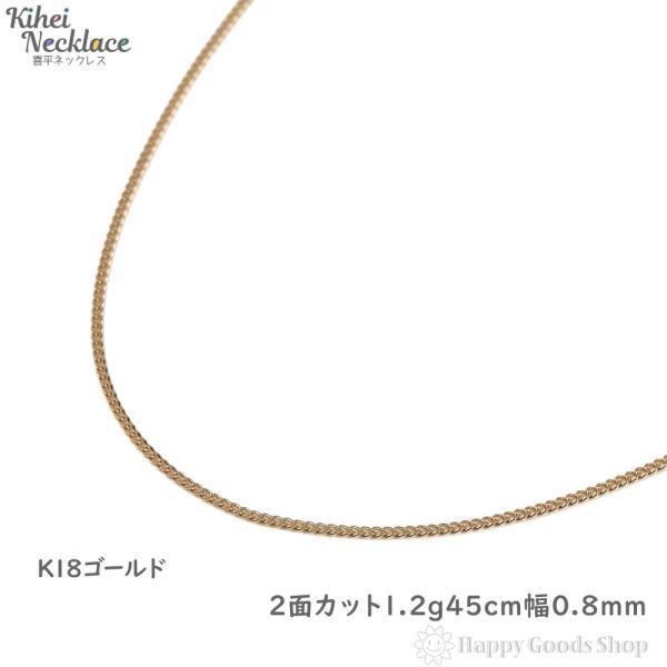 k18 18金 喜平 ネックレス 2面 0.8mm 45cm スライドアジャスター 0.24φ 引輪 メンズ レディース チェーン 18k キヘイ kihei