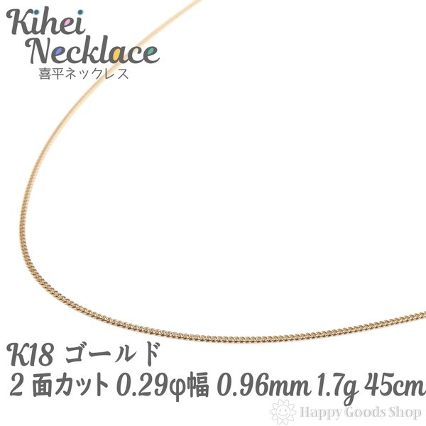 k18 喜平 ネックレス 2面 1.7g 45cm 造幣局検定マーク刻印入 引輪 メンズ レディース チェーン18金 18k きへい キヘイ kihei