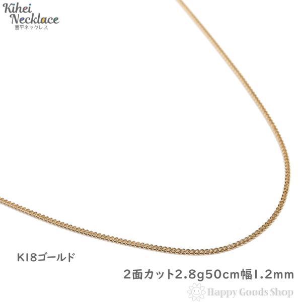 k18 喜平 ネックレス 2面 2.8g 50cm 造幣局検定マーク刻印入 引輪 メンズ レディース チェーン18金 18k きへい キヘイ kihei