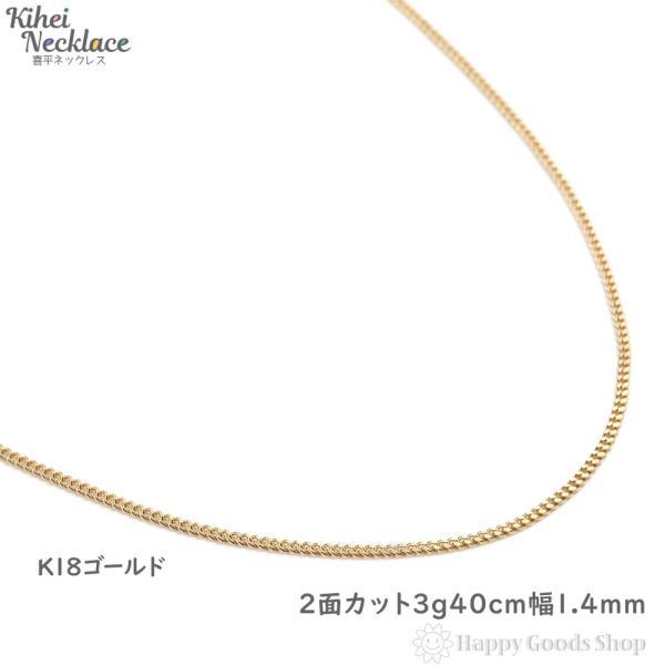 k18 喜平 ネックレス 2面 3g 40cm 造幣局検定マーク刻印入 引輪 メンズ レディース チェーン18金 18k きへい キヘイ kihei