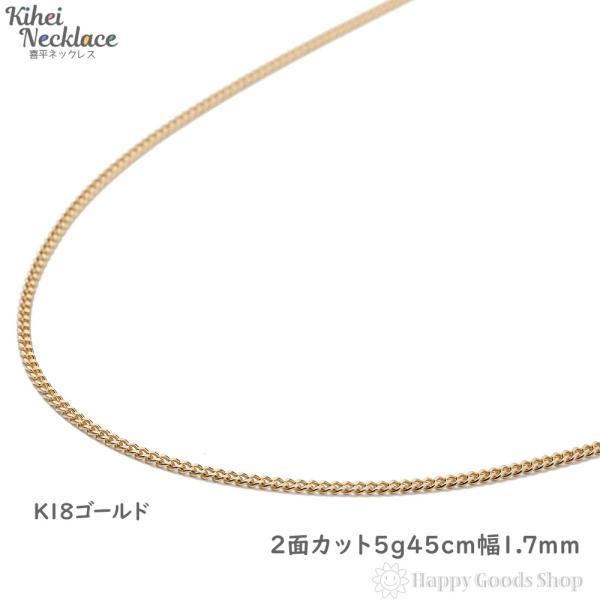 18金 喜平 ネックレス 2面 5g 45cm 引輪 ゴールド メンズ レディース チェーン K18 18k 造幣局検定マーク刻印入 キヘイ kihei