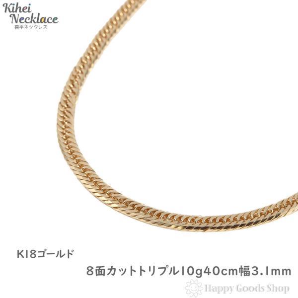 18金 喜平 ネックレス 8面 トリプル 10g 40cm 造幣局検定マーク刻印入 中留 ゴールド メンズ レディース チェーン K18 18k キヘイ kihei