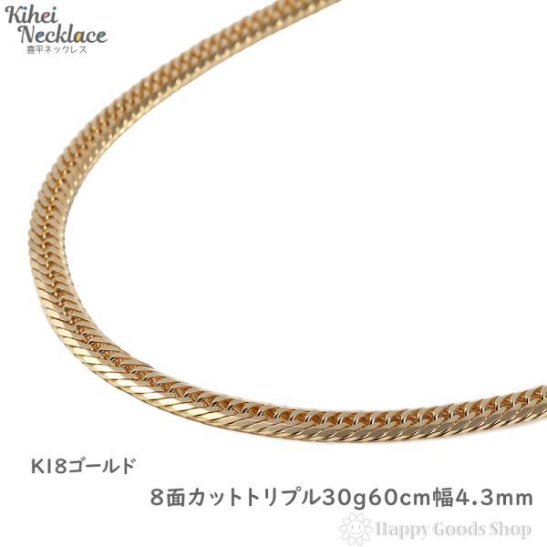 18金 喜平 ネックレス 8面 トリプル 30g 60cm 造幣局検定マーク刻印入 中留 ゴールド メンズ レディース チェーン K18 18k キヘイ kihei