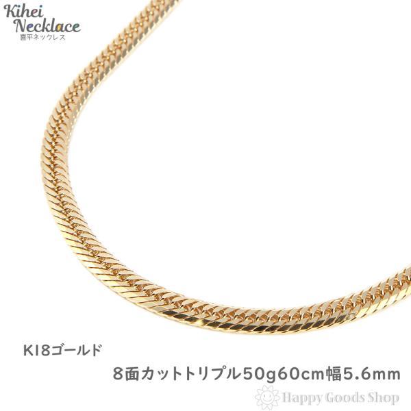 18金 喜平 ネックレス 8面 トリプル 50g 60cm 造幣局検定マーク刻印入 中留 ゴールド メンズ レディース チェーン K18 18k キヘイ kihei