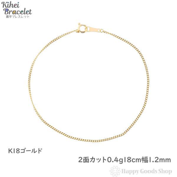 18金 喜平 ブレスレット チェーン 18cm 細い 幅1.2mm メンズ レディース 引輪 ゴールド K18 18K キヘイ kihei