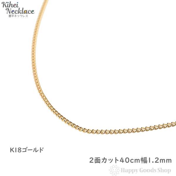18金 喜平 ネックレス チェーン 2面 40cm 細い 幅1.2mm メンズ レディース 引輪 ゴールド K18 18K キヘイ kihei