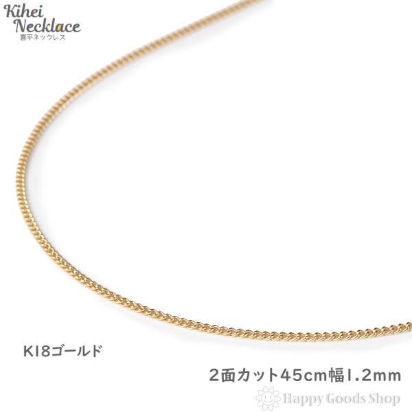 18金 喜平 ネックレス チェーン 2面 45cm 細い 幅1.2mm メンズ レディース 引輪 ゴールド K18 18K キヘイ kihei