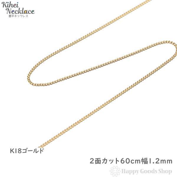 18金 喜平 ネックレス チェーン 2面 60cm 細い 幅1.2mm メンズ レディース 引輪 ゴールド K18 18K キヘイ kihei