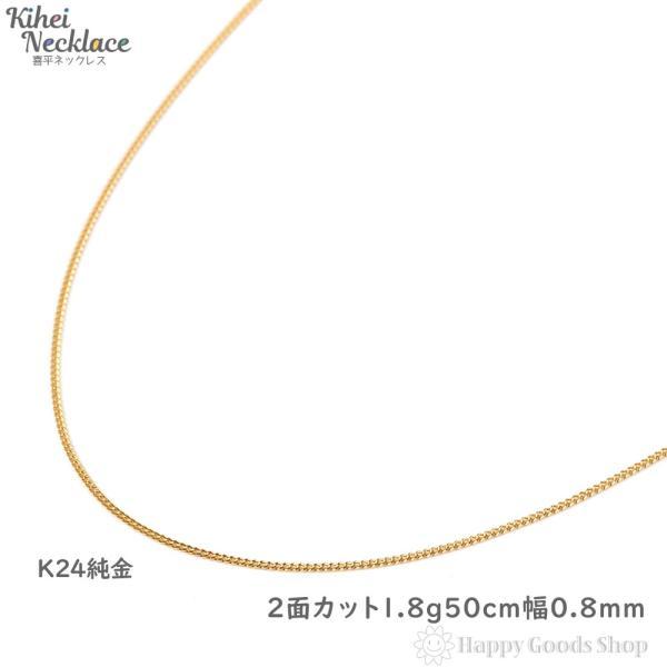 純金 喜平 ネックレス 2面 1.8g 50cm 造幣局検定マーク刻印入 メンズ レディース チェーン 24金 24k きへい キヘイ kihei