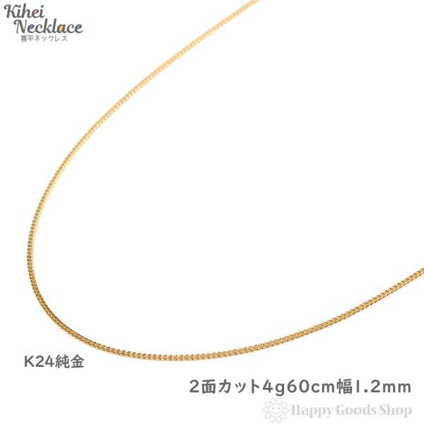 純金 喜平 ネックレス 2面 4.2g 60cm 造幣局検定マーク刻印入 メンズ レディース チェーン 24金 24k きへい キヘイ kihei