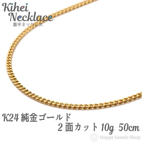 純金 喜平 ネックレス 2面  10g 50cm 引輪 ゴールド メンズ レディース チェーン K24 造幣局検定マーク刻印入 キヘイ kihei