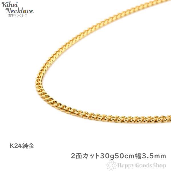 純金 喜平 ネックレス 2面  30g 50cm 引輪 ゴールド メンズ レディース チェーン K24 造幣局検定マーク刻印入 キヘイ kihei