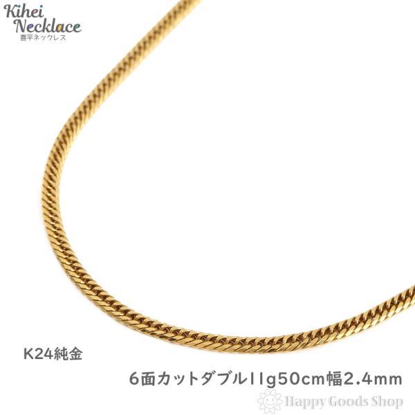 純金 喜平 ネックレス 6面 ダブル 11g 50cm 引輪 ゴールド メンズ レディース チェーン K24 造幣局検定マーク刻印入 キヘイ kihei