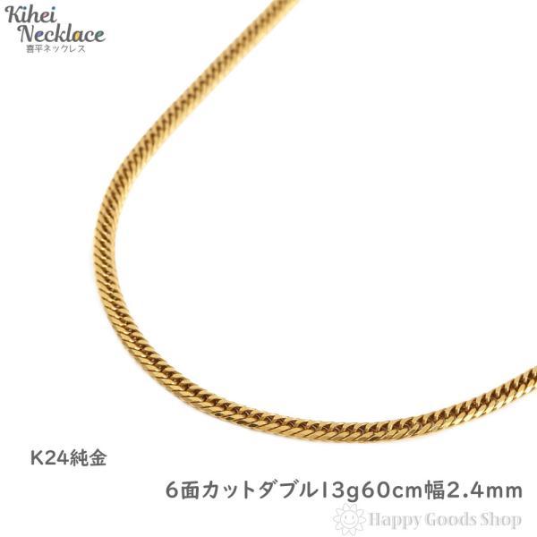 純金 喜平 ネックレス 6面 ダブル 13g 60cm 造幣局検定マーク刻印入 引輪 ゴールド メンズ レディース チェーン K24 キヘイ kihei