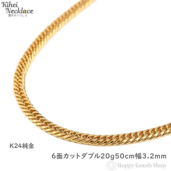 純金 喜平 ネックレス 6面 ダブル 20g 50cm 中留 K24 造幣局検定マーク刻印入 キヘイ kihei