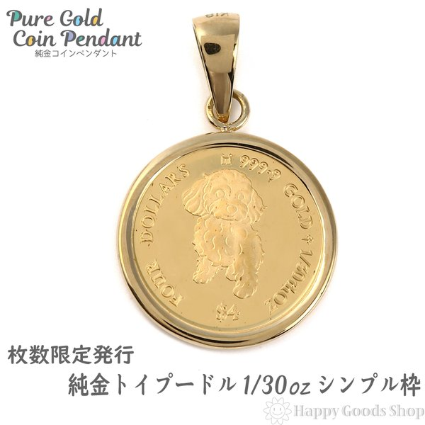 純金 K24 ペンダントトップ トイプードル 犬 ドッグ 1/30oz 限定発行 レディース K18 シンプル枠 金貨 コイン ヘッド チャーム ゴールド