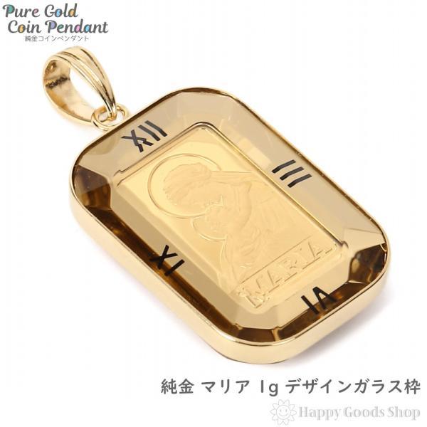 純金 K24 インゴット 1g マリア コイン ペンダントトップ 時計 デザイン枠 アトラス ゴールド 金貨 ヘッド チャーム ゴールド