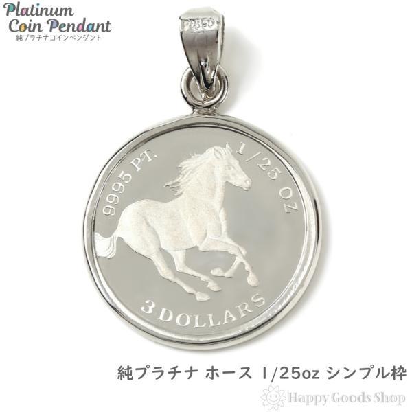 純プラチナ ホース 1/25oz ペンダントトップ 馬 レディース メンズ シンプル シンプル枠 コイン ヘッド チャーム