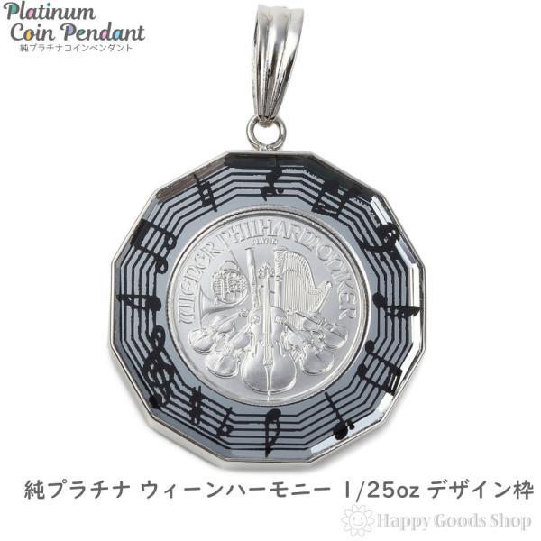 純プラチナ ウィーンハーモニー 1/25oz ペンダントトップ コイン シルバー デザイン枠 ヘッド チャーム ゴールド