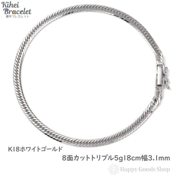 k18 喜平 ブレスレット 8面 トリプル 5g 18cm  ホワイトゴールド 中留 メンズ レディース チェーン 造幣局検定マーク刻印入 18金 18k きへい kihei