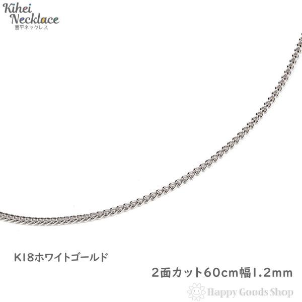 18金 喜平 ネックレス チェーン 2面 60cm 細い 幅1.2mm ホワイトゴールド メンズ レディース 引輪 ゴールド K18 18K キヘイ kihei