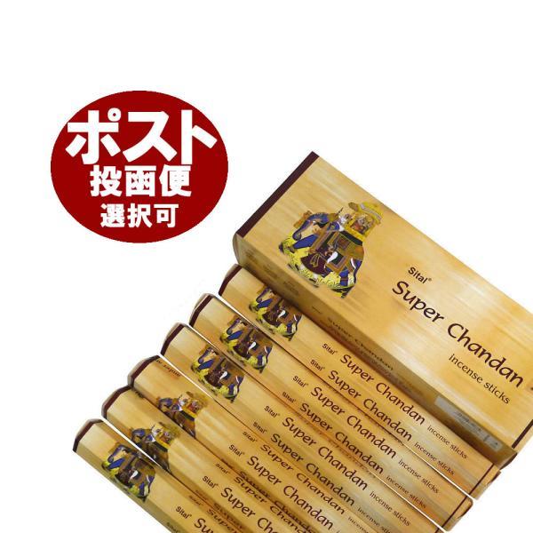 お香/シタル スーパーチャンダン香/SITAL SUPER CHANDAN/インド香/6箱セット