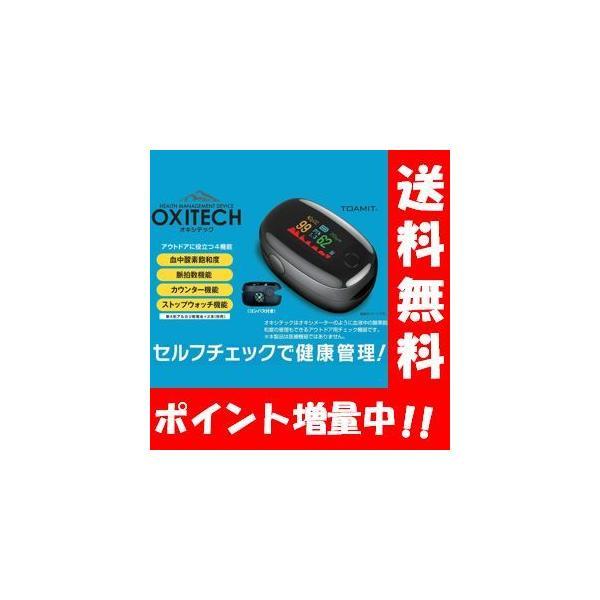 【送料無料】OXINAVI(オキシナビ)ワンタッチで簡単に計測できる血中酸素濃度計測器♪ 血中酸素濃度 血液酸素  酸素濃度計