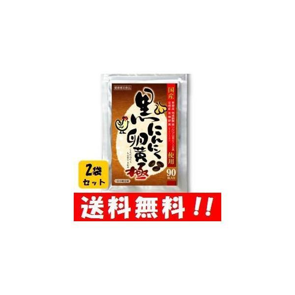 【送料無料】黒にんにく卵黄 極 90粒入×2袋セット 人気のにんにく卵黄が90粒でお買い得♪  にんにく卵黄 にんにく ニンニク ニンニク卵黄 健康食
